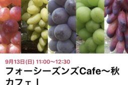 フォーシーズンズCafe~秋カフェⅠ